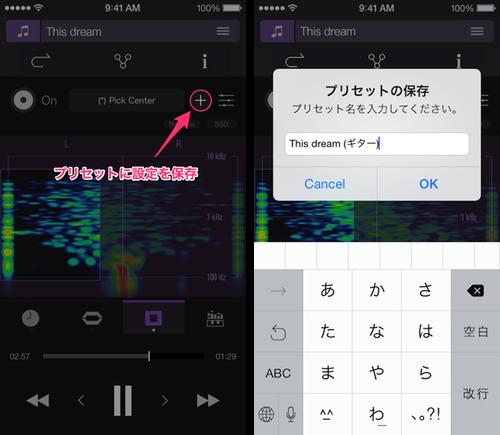 PSOFT Audio Player 活用法 〜耳コピ・楽器練習編〜 画像6個目