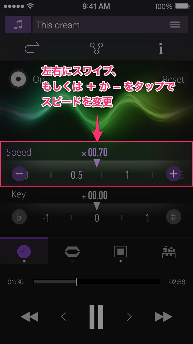 PSOFT Audio Player 活用法 〜耳コピ・楽器練習編〜 画像7個目