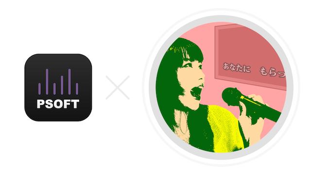 PSOFT Audio Player 活用法 〜カラオケトラック製作編〜 アイキャッチ画像