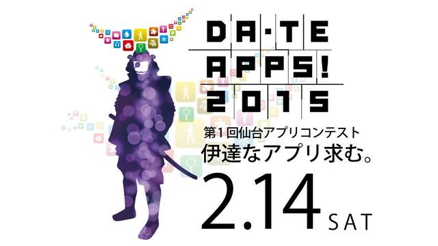仙台アプリコンテスト「DA・TE・APPS!」