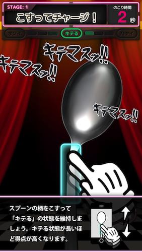 kitemasu_Stage1