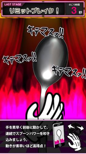 kitemasu_Stage3