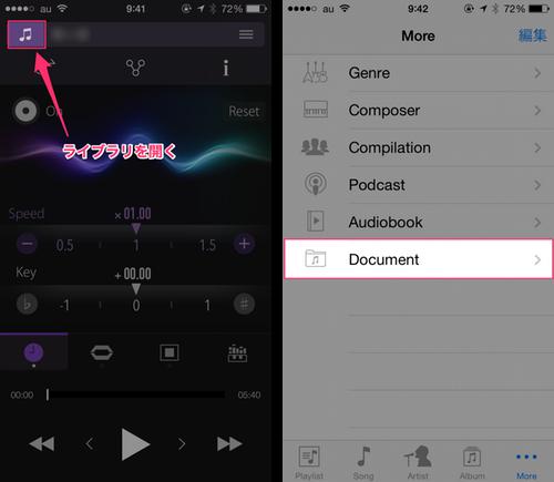 PSOFT Audio Player 活用法 〜音声ファイルのインポート編〜 画像7個目
