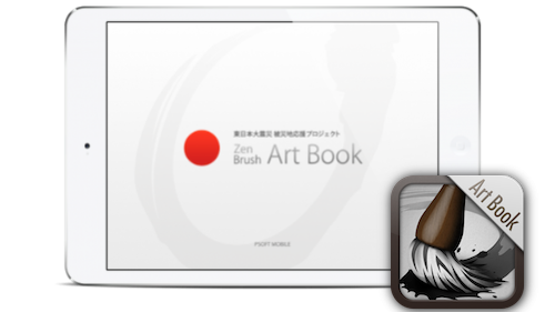 Zen Brush Art Book イメージ画像